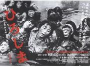 2012年10月09日<br/>調布で幻の映画「ひろしま」上映-惨状克明に描く、50年以上倉庫に