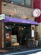 調布のスペイン・バーが外観一新−「大衆ワイン食堂」打ち出す