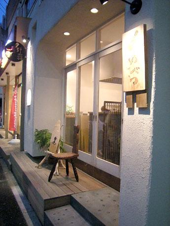 調布・多摩川に和カフェダイニング「野蒜」−カフェで日本茶と和菓子も