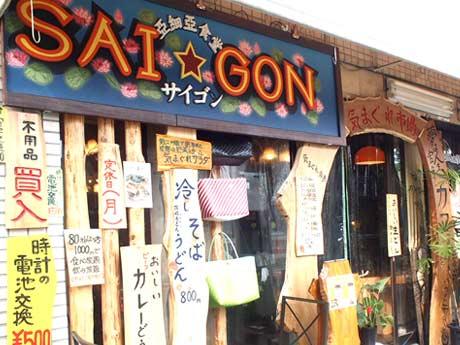 狛江のカフェ居酒屋が80歳以上を対象にサービス-1,000円で飲み・食べ放題