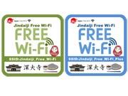 調布・深大寺周辺にフリーWi-Fiスポット 急増する外国人旅行者をおもてなし