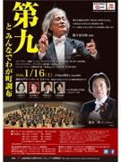 調布・公募市民170人で第九を合唱 桐朋学園オーケストラの伴奏で