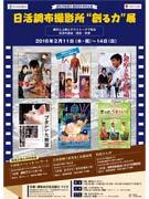 調布で日活調布撮影所「創る力」展 小林旭さんのコンサートに宍戸錠さんと浅丘ルリ子さんも