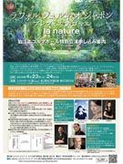 狛江でクラシック音楽祭LFJプレイベント開催へ 地元ゆかりの出演者登壇