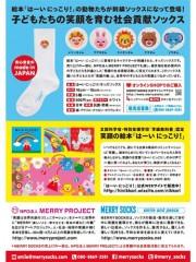 調布のレッグウエア専門店「社会貢献ソックス」、第2弾は熊本の子どもたち支援