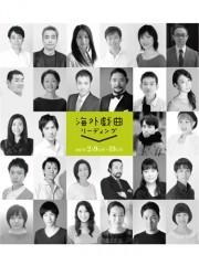調布・せんがわ劇場で海外戯曲リーディング7作品 日本初上演作品も