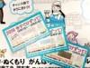 調布で当選総額1,200万円のスクラッチカード配布 「チャンス券捨てないで」