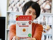 福井版「ランチパスポート」発刊 700円以上のランチが540円に