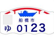 船橋の「ご当地ナンバープレート」デザイン案決定-5月より運用開始へ