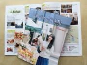 新京成電鉄の沿線ガイド「おでかけ日和」2016年版、5万部を無料配布