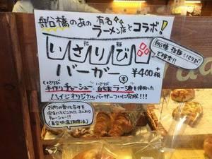 船橋のラーメン店と白井のパン店がコラボ 「いさりびバーガー」発売