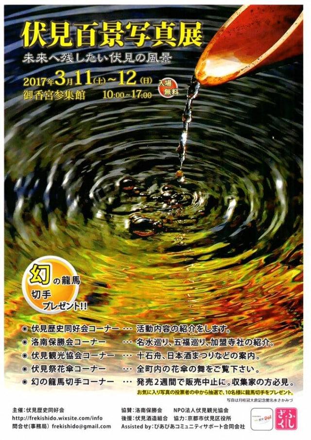 京都・伏見百景写真展 「伏見の魅力」をアマチュア写真家が撮影