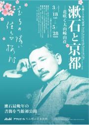 アサヒビール大山崎山荘美術館で「夏目漱石・生誕150年記念特別展」