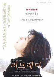 韓国で外国映画「ラブレター」「時をかける少女」など再公開へ