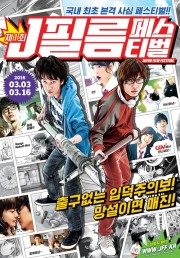 韓国で「Jフィルムフェスティバル」開催へ オープニング作は「バクマン。」