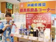 銀座わしたショップで沖縄の優良県産品を展示販売 飲食料品など20点