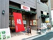 八王子のめん専門店「加寿美庵」が年越しそば販売-金粉つきそばも