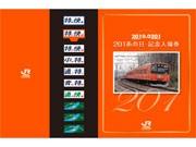 中央線「201系車両」が30周年-「201」にこだわり記念きっぷも発売