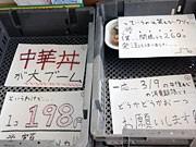 中華丼、大量誤発注もツイッターの力で完売-八王子のコンビニで