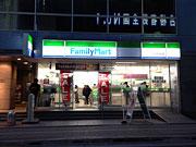 八王子のファミリーマートが突如半額セール-ネット騒然、「オーナーの意向」と店長