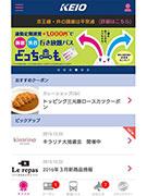 スマホ向け「京王アプリ」デビュー スタンプラリー機能も
