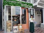 八王子にデリカテッセン・カフェ 25歳女性店主が一念発起
