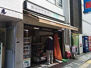 八王子駅北口「布屋パーラー」閉店へ 50年の歴史に幕