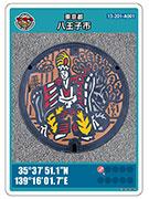 下水道マンホールのふたがコレクションカードに 八王子市が限定配布へ