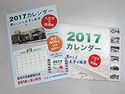八王子の鉄道を紹介するカレンダー発売 旧御陵線の姿も