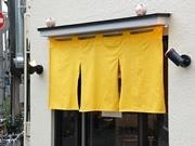 博多駅前に「屋号のない」ラーメン店-目印は黄色いのれん