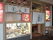 JR博多シティにサバ料理専門店 長崎の天然真サバ使い
