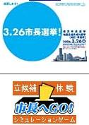横浜市長選の立候補を体験する携帯ゲーム「市長へGO!」