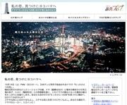 ドラマ「たったひとつの恋」連動で「駅前プログ」横浜集客作戦