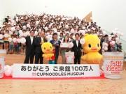 横浜の「カップヌードルミュージアム」が来館者100万人達成