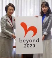 東京五輪「beyond2020プログラム」ロゴ、横浜美術大学の菅原みこさんの作品が最優秀賞
