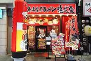 浜松・鍛治町に横浜家系ラーメン 開店1カ月経過後も行列
