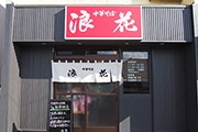 浜松・上新屋に老舗中華そば店「浪花」移転 中心市街地から新たな客層開拓狙い