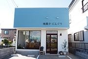 浜松・瓜内に焼き菓子専門店 大型店にはできないこだわりで