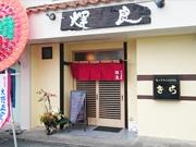 浜松・鮮魚にこだわる和食店 10年間の魚市場での経験生かし