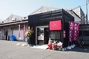 浜松・神田町に老舗和菓子屋の工場直売店 出来たて和菓子の魅力を伝える
