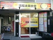 浜松・田町に24時間営業の定食店 「がっつり系」メニューを用意