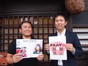 飛騨信用組合が「購入型」クラウドファンディング開設-FAAVOと提携