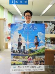 飛騨市がアニメ映画「君の名は。」コラボポスター作成 駅構内にキャラパネルも