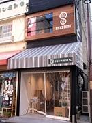 東大阪・八戸ノ里に「野菜のお店 はち」 2階はスニーカーショップに