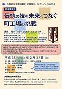大阪府立中央図書館でものづくり講演会 町工場の伝統技術を未来へ