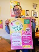 東大阪の小阪・八戸ノ里周辺で「なのはなバル」 44店参加、ボウリング企画も
