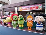 東大阪の商店街・サンロード瓢箪山で「ひょうたクン誕生祭」 トライくんらがお祝い