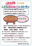 東大阪・河内花園で「こどもsmile!!レストラン」 「地域だんらん」で楽しい食事を