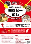「ラグビーめし」でおもてなし 東大阪でレシピコンテスト、優秀作品はメニュー化