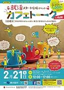 梅田で就活イベント「カフェトーーーク」 東大阪のものづくり企業がアピール
